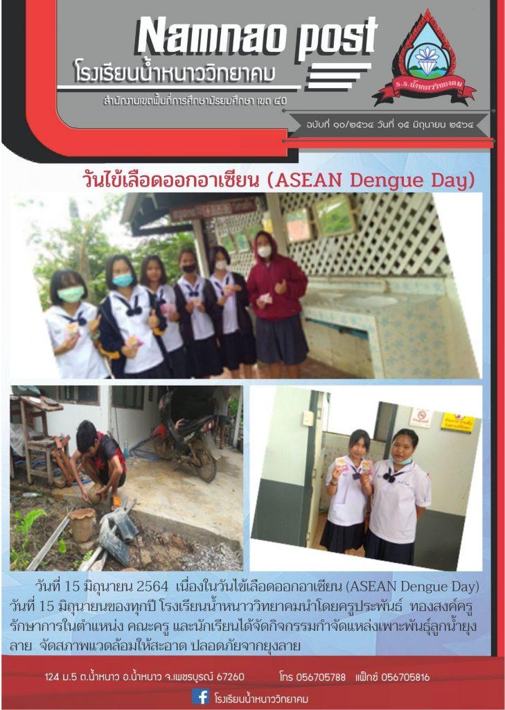 วันไข้เลือดออกอาเซียน (ASEAN Dengue Day)